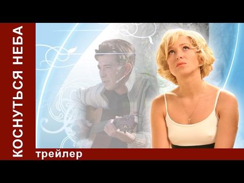 видео: Коснуться Неба. Трейлер. Фильм. starmedia. Мелодрама