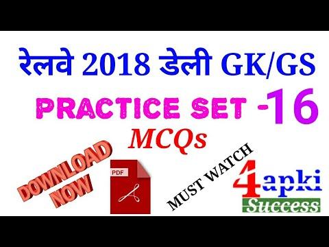RAILWAY GROUP D & ALP PRACTICE SET - 16 // GK/GS For Railway