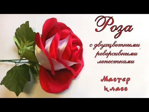 Роза #канзаши из атласной ленты с двухцветными лепестками МК. Rose Of Satin Ribbon Dual-color Petals