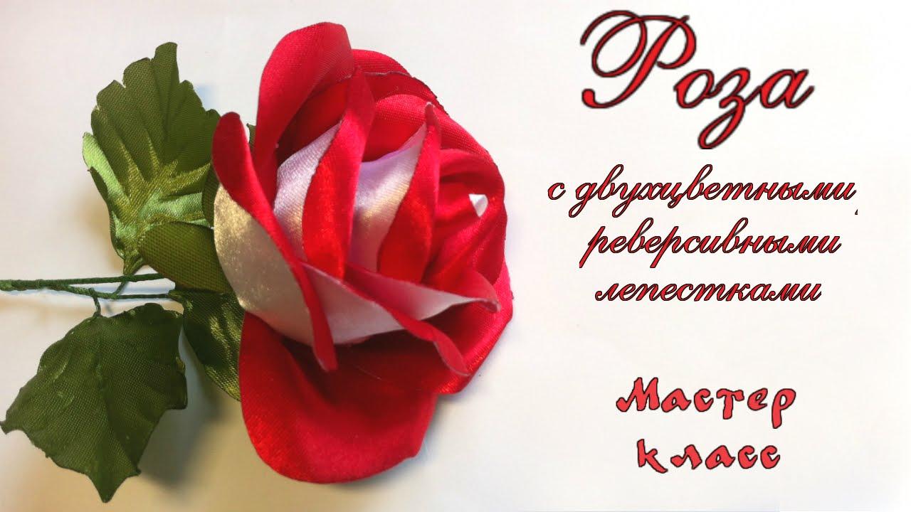 Цветы из атласной ленты своими руками ютуб фото 242