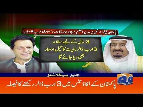 Geo Headlines - 10 AM - 24 October 2018
