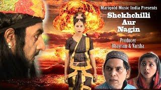 नई कॉमेडी । शेखचिल्ली और नागिन। NEW COMEDY। SHEKHCHILLI AUR NAAGIN। MarigoldMusic India