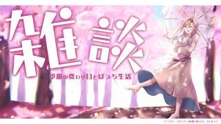 【雑談】季節の変わり目とぼっち生活【 来栖夏芽/にじさんじ】