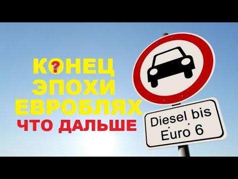 Не пускают в Украину на авто без растаможки! Конец эпохи евроблях!