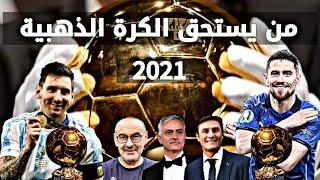 كواترو | من يستحق الكرة الذهبية 2021 ؟ شاهد الإجابة من نجوم وأساطير كرة القدم