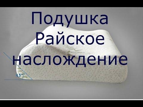 Посылка из Китая с Aliexpress/ортопедическая подушка/подушка Bamboo
