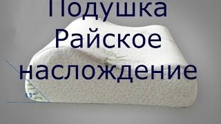 видео купить подушку ортопедическую