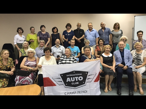 Новороссийск / International Auto Club / МАК