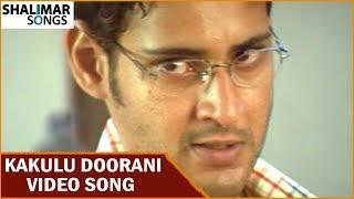 Kakulu Doorani Video Song || Nijam Movie Video Songs || Mahesh Babu, Rakshitha || Shalimar Songs