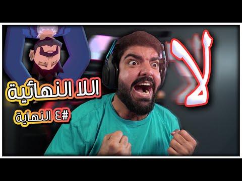 قول لا #4 : اللا النهائية !! ( النهاية )