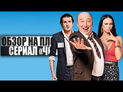ОБЗОР НА ПЛОХОЕ - Сериал ЧОП