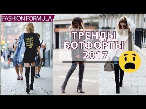 Модные ботфорты сезона 2017 года | Тренды | Советы стилиста, как выбрать ботфорты и составить образ