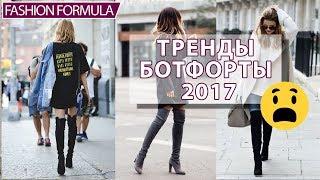 модные ботфорты сезона 2017 года  Тренды  Советы стилиста, как выбрать ботфорты и составить образ