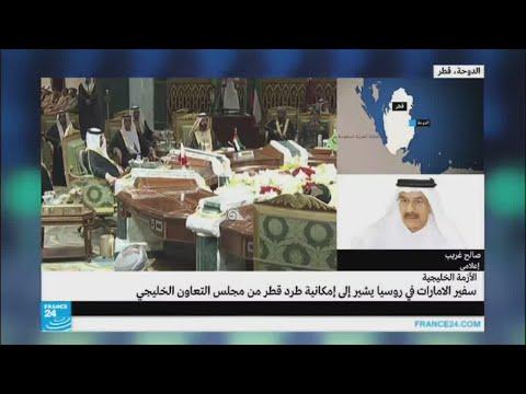 الإمارات تهدد بطرد قطر من مجلس التعاون الخليجي  - نشر قبل 4 ساعة