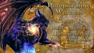 [WarCraft] История мира Warcraft. Глава 18: Война древних. Предательство Хранителя Земли.