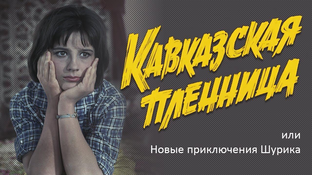Кавказская пленница, или Новые приключения Шурика (FullHD, комедия, реж. Леонид Гайдай, 1966 г.)