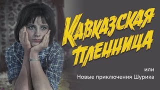 Кавказская пленница, или Новые приключения Шурика (комедия, реж. Леонид Гайдай, 1966 г.)