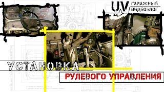UV: Установка рулевого управления на УАЗ 469 от Mercedes w124(№006)(Устанавливаем рулевую колонку от Mercedes w124 на УАЗ 469