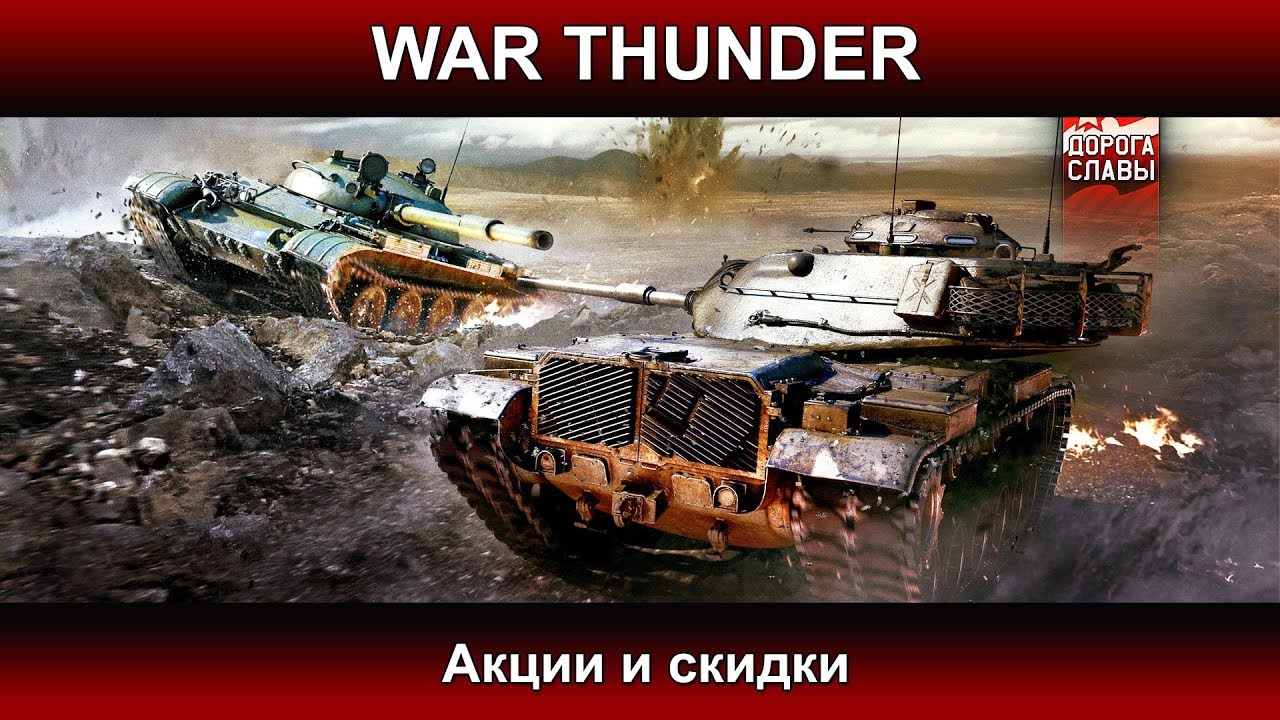 акции war thunder и msi