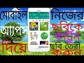 My Photo Cartoon Image Editing? Mobile Apps Bangla Tutorial