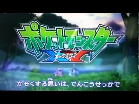 Pok mon saison 18 opening 17 youtube - Youtube pokemon saison 17 ...