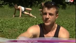 Военный фитнес ТВЦ Настроение Потёмкин Кирилл Алекмандрович