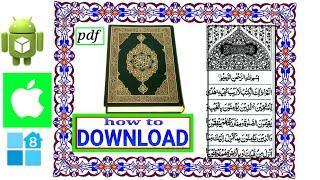 15 lines Pdf quran kareem Free Download link screenshot 1