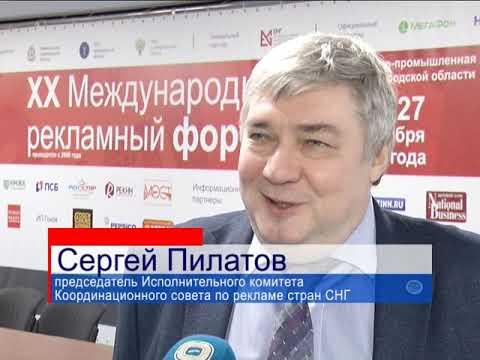 Представители 7 стран СНГ и 13 регионов России встретились на площадке ТПП Нижегородской области