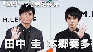 プロ麻雀リーグ『Mリーグ』発足会見がANAインターコンチネンタルホテル...