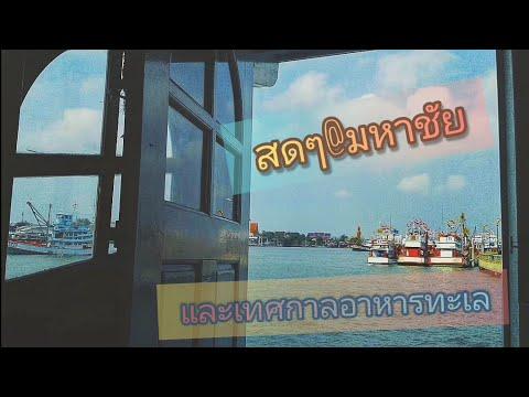 สดๆ จาก ตลาด มหาชัย และ เทศกาลอาหารทะเล, สมุทรสาคร | ไปกับเอ็นจอย EP.3 Mahachai Market