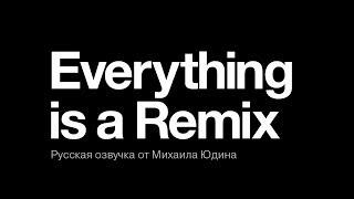 """видео С.Рейнольдс """"Все есть ремикс: почему музыка живет прошлым"""