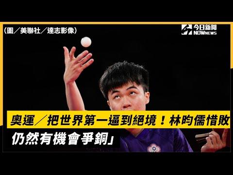 奧運/把世界第一逼到絕境!林昀儒惜敗 仍然有機會爭銅
