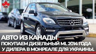 Авто из Канады. Как купить 2014 Mercedes-Benz ML 350 BlueTeck AMG от дилера в Канаде в Украину.