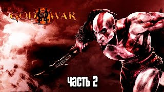 Прохождение God of War 3 Remastered [60 FPS] — Часть 2: Судии Подземного мира