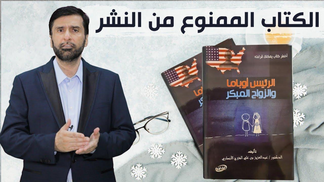 الكتاب الممنوع من النشر في الدول العربية وماهو خطورته لايفوتك د.عبدالعزيز الخزرج الأنصاري