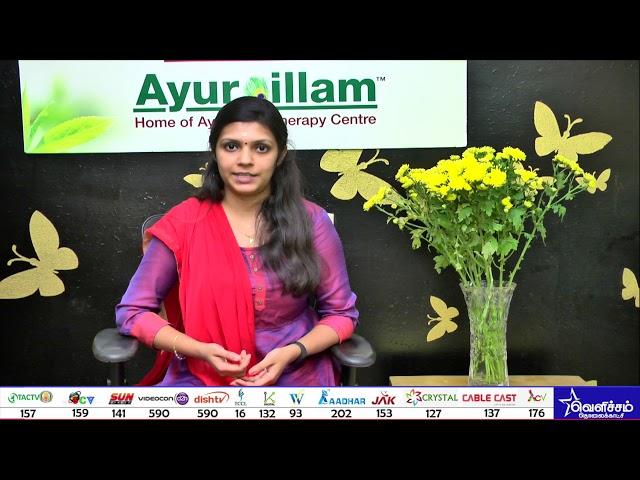 Nangaiyar Neram - நலம் விரும்பு |  navarakizhi - Ayurvedic Treatment | Video