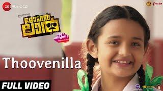 Thoovenilla Full | Mohanlal | Manju Warrier & Indrajith Sukumaran | Sajid Yahiya