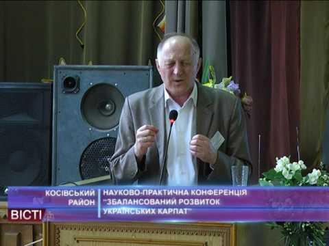 """Науково-практична конференція """"Збалансований розвиток українських Карпат"""""""