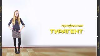 ПРОФИ: Турагент