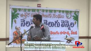 Suresh Kaja Reciting Photo Poetry at Nela Nela Telugu Vennela