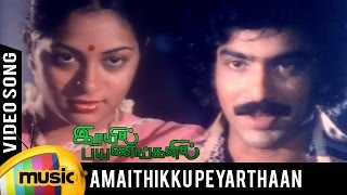 Amaithikku Peyarthaan Video Song | Rail Payanangalil Tamil Movie | TMS | TR | Mango Music Tamil