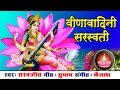 Download Saraswati Mata Bhajan । हे वीणावादिनी सरस्वती । Sarabjeet । Subhash# बसन्त पंचमी  #Ambey Bhakti MP3 song and Music Video
