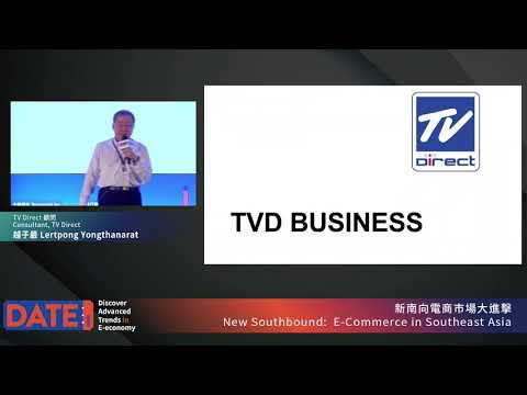 「2017 DATE SUMMIT」TV Direct顧問  Lertpong Yongthanarat演講