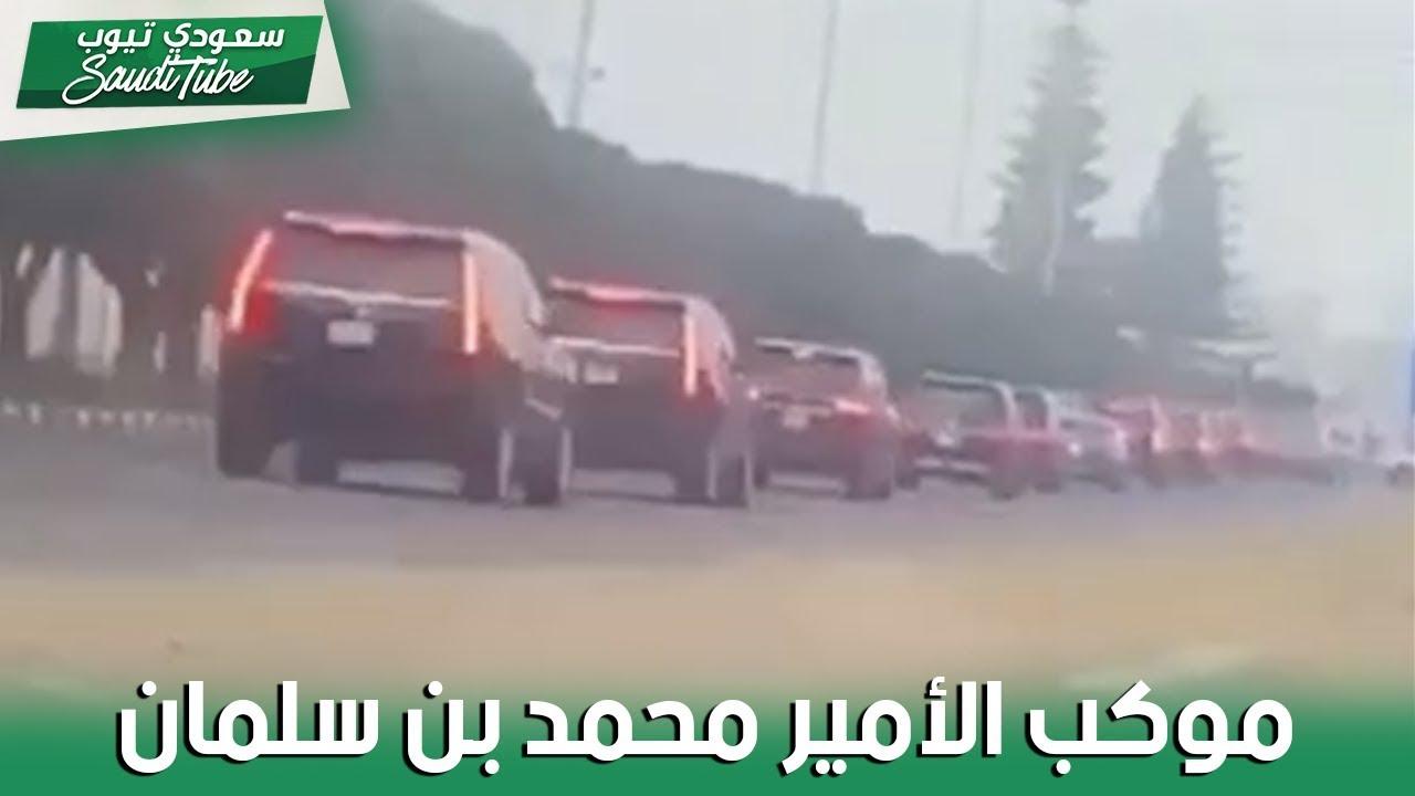شاهد موكب الأمير محمد بن سلمان في مدينة أبها Youtube