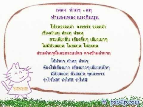 เพลงภาษาไทย - คำครุ ลหุ