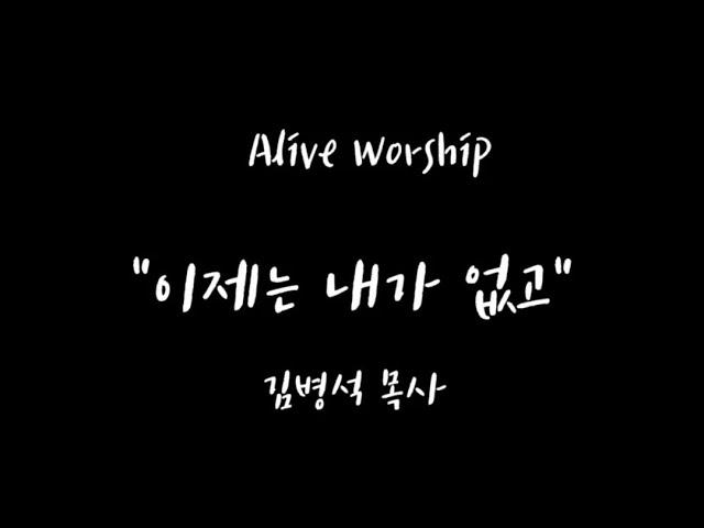 "Alive Worship: ""이제는 내가 없고"" 김병석 목사"