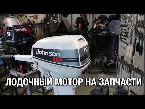 ⚙️🔩🔧Застучал лодочный мотор Johnson 15. На запчасти вместе с Mercury 15