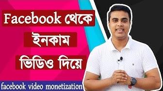 Now You Can Earn Money On Facebook | Facebook Video Monetization | BanglaTutorial