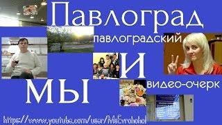 #Павлоградский видео-очерк(Посещение малой родины города #Павлограда всегда было и будет связано с разными эмоциями и запоминающимися..., 2016-11-05T14:59:36.000Z)