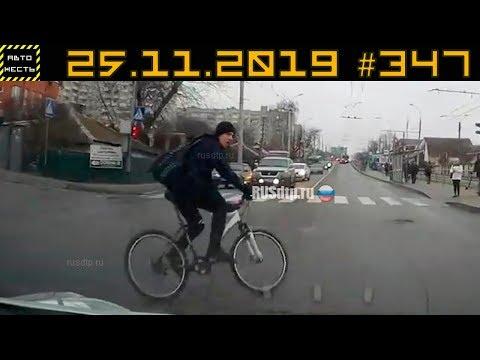 Новые записи АВАРИЙ и ДТП с АВТО видеорегистратора #347 [car crash November] 25.11.2019